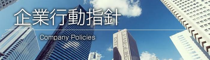 企業行動指針